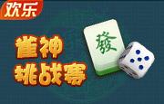 欢乐雀神挑战赛